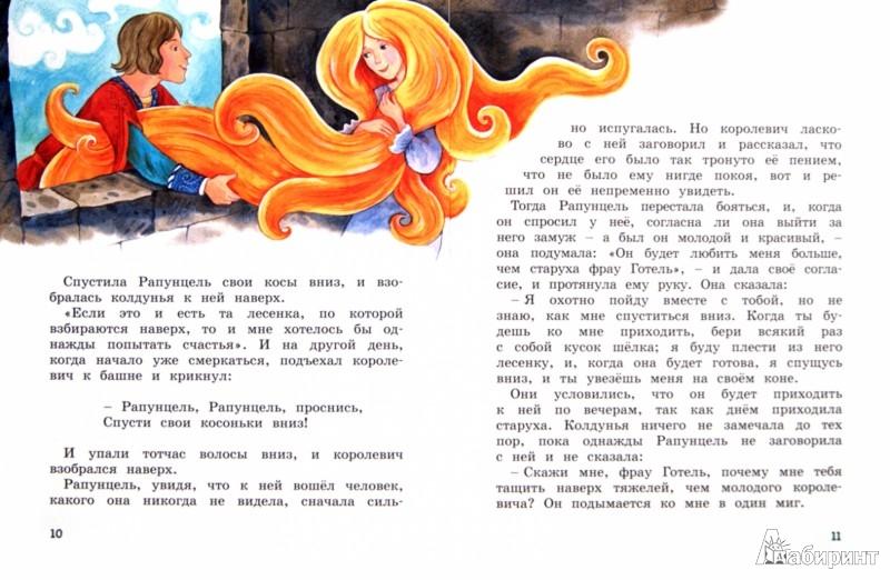 Иллюстрация 1 из 9 для Рапунцель - Гримм Якоб и Вильгельм | Лабиринт - книги. Источник: Лабиринт
