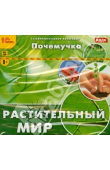 Почемучка. Растительный мир (CD)