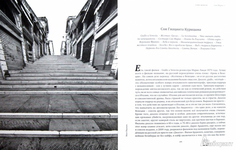 Иллюстрация 1 из 40 для Только Венеция. Образы Италии XXI - Аркадий Ипполитов   Лабиринт - книги. Источник: Лабиринт
