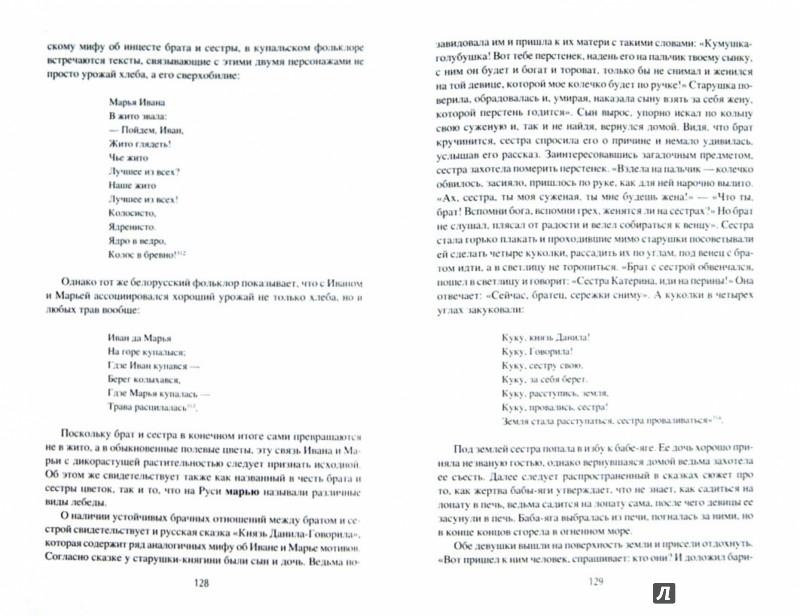Иллюстрация 1 из 10 для Богини славянского мира - Михаил Серяков   Лабиринт - книги. Источник: Лабиринт