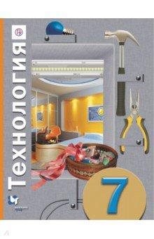 Технология. 7 класс. Учебник. ФГОС технология технологии ведения дома 5 класс рабочая тетрадь фгос