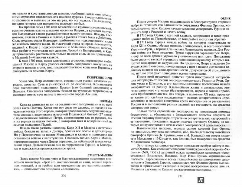 Иллюстрация 1 из 5 для Неизвращенная история Украины - Руси - Андрей Дикий   Лабиринт - книги. Источник: Лабиринт