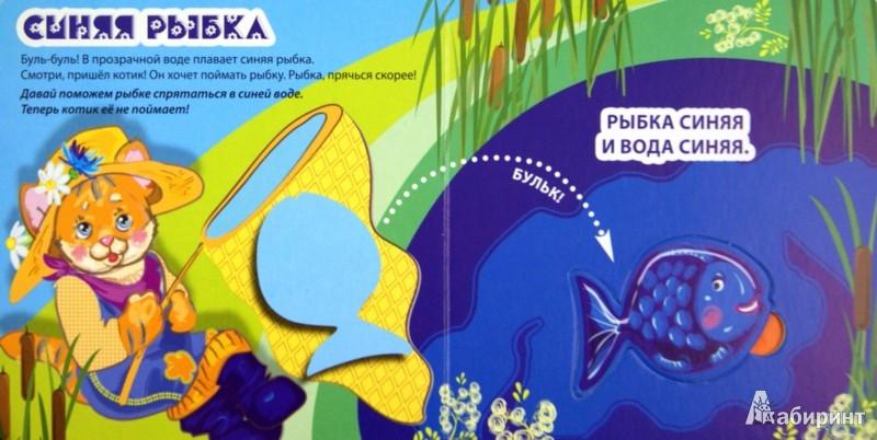 Иллюстрация 1 из 16 для Цветные прятки - Елена Янушко | Лабиринт - книги. Источник: Лабиринт