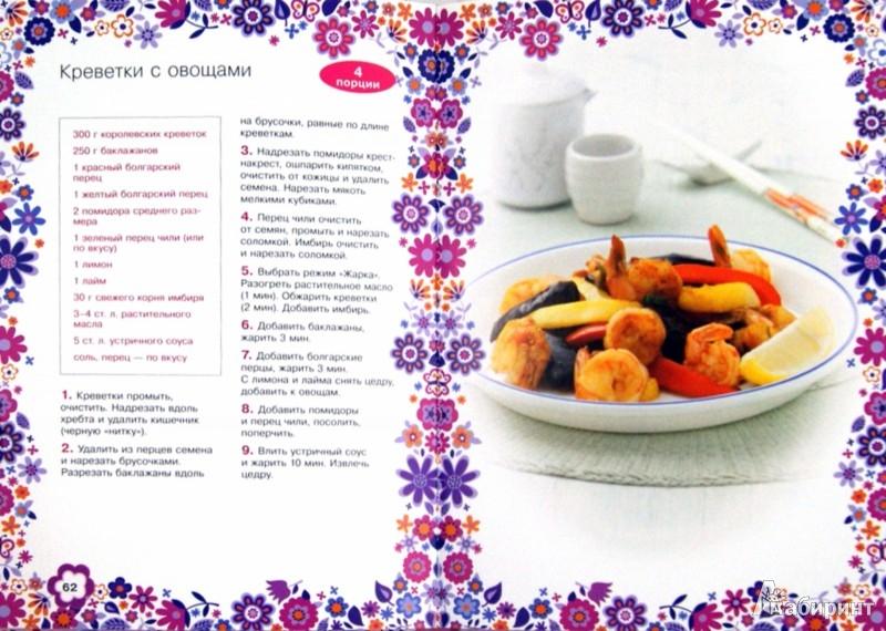 Иллюстрация 1 из 7 для Мультиварка. Рецепты для похудения   Лабиринт - книги. Источник: Лабиринт