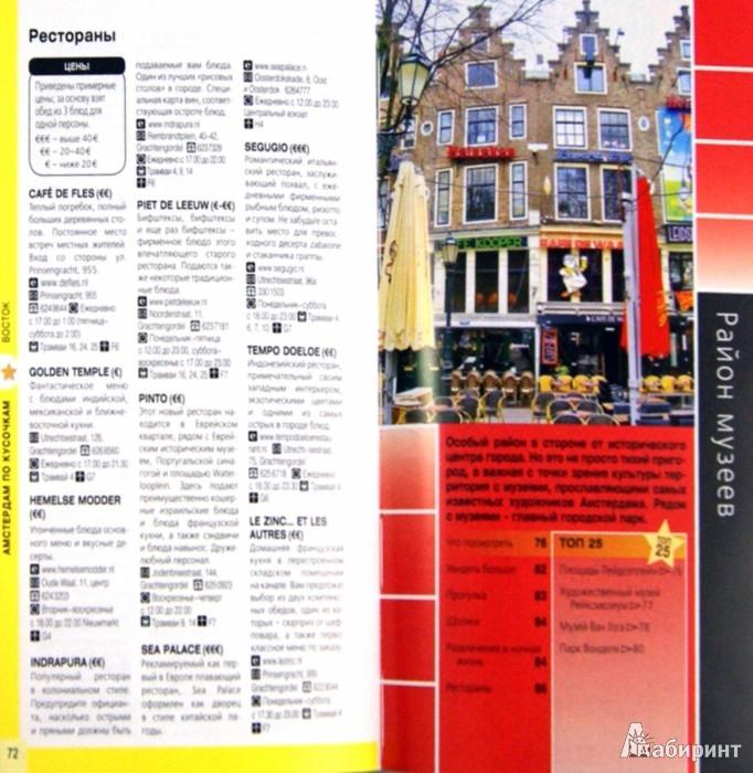 Иллюстрация 1 из 8 для Амстердам - Мария Крузе   Лабиринт - книги. Источник: Лабиринт
