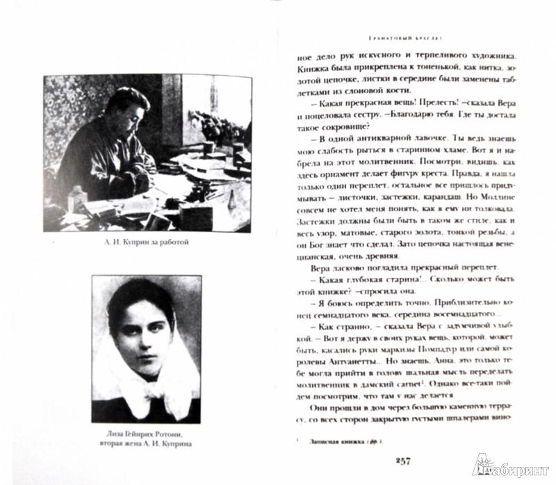 Иллюстрация 1 из 10 для Гранатовый браслет - Александр Куприн | Лабиринт - книги. Источник: Лабиринт