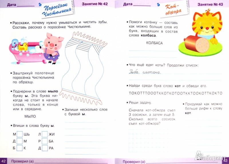 Иллюстрация 1 из 29 для Занимаемся на каникулах. Перед 1 классом - Куликовская, Маврина | Лабиринт - книги. Источник: Лабиринт