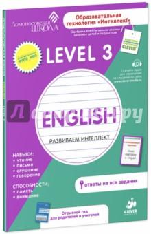 English. Развиваем интеллект. Level 3. ФГОС