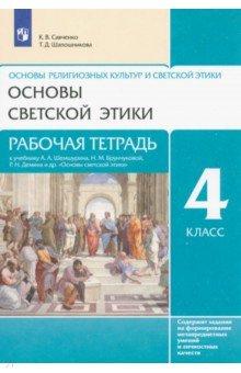 Основы светской этики. 4 класс. Рабочая тетрадь. РИТМ. ФГОС