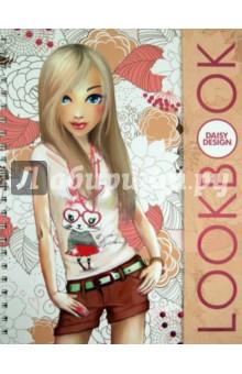 """Книга для девочек """"Создай новый образ"""" Daisy design (51494) (Премьер-игрушка) Пыталово Продам товары"""