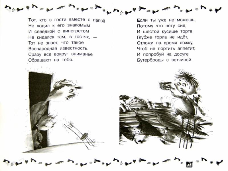 Иллюстрация 1 из 25 для 400 самых любимых вредных советов Г.Остера. Хрестоматия - Григорий Остер | Лабиринт - книги. Источник: Лабиринт