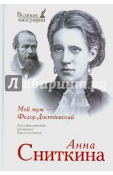 Мой муж - Федор Достоевский