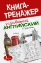 Трофименко Татьяна Георгиевна Разговорный английский