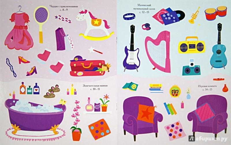 Иллюстрация 1 из 2 для Волшебный домик для принцессы | Лабиринт - книги. Источник: Лабиринт
