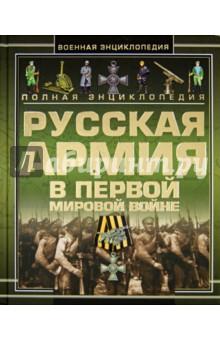 Полная энциклопедия. Русская армия в Первой мировой войне (1914-1918)