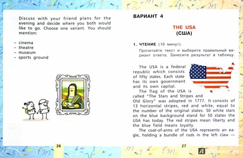Иллюстрация 1 из 6 для Английский язык. Готовимся к итоговому тестированию. Для начальной школы | Лабиринт - книги. Источник: Лабиринт
