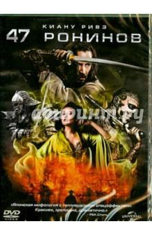 47 ронинов (DVD)