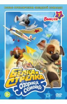 Белка и Стрелка: Озорная семейка Выпуск 7 (DVD)