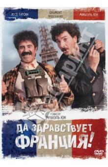 Да здравствует Франция! (DVD) купить чери тиго полный привод в саратове