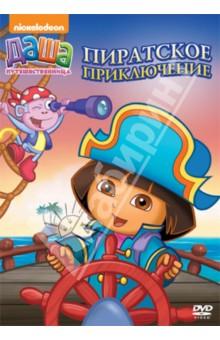 Даша-путешественница. Выпуск 13 (DVD)