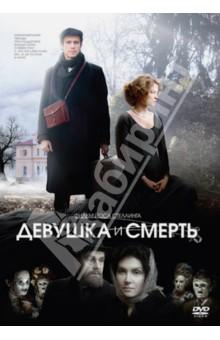 Девушка и смерть (DVD)