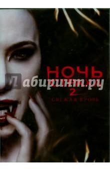 Zakazat.ru: Ночь страха 2. Свежая кровь (DVD). Родригез Эдуардо