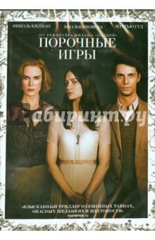 Zakazat.ru: Порочные игры (DVD). Чхан-Ук Пак