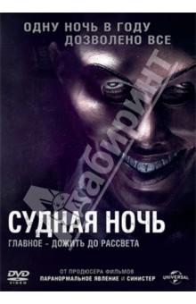Zakazat.ru: Судная ночь (DVD). Де Монако Джеймс