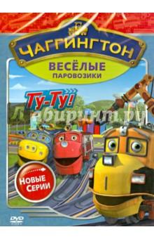 Чаггингтон. Веселые паровозики. Новые серии (DVD) новый диск раскраска dvd колеса на рельсы чаггингтон