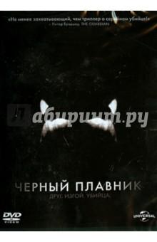 Черный плавник (DVD)