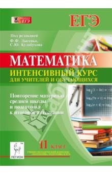 Математика. 11 класс. Повторение материала средней школы и подготовка к итоговой аттестации