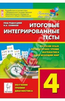 Итоговые интегрированные тесты. Русский язык, литературное чтение, математика, окружающий мир. 4 кл.