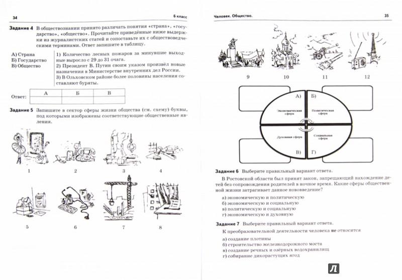 Иллюстрация 1 из 3 для Обществознание. 5-6 классы. Тематическая тренировочная тетрадь - Чернышева, Горбань | Лабиринт - книги. Источник: Лабиринт