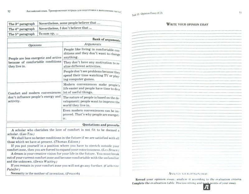 Иллюстрация 1 из 7 для Английский язык. 10-11 классы. Тренировочная тетрадь для подготовки к выполнению части С на ЕГЭ - Марина Бодоньи   Лабиринт - книги. Источник: Лабиринт