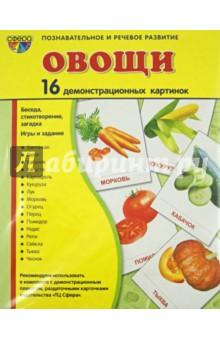 """Демонстрационные картинки """"Овощи"""" (16 картинок)"""