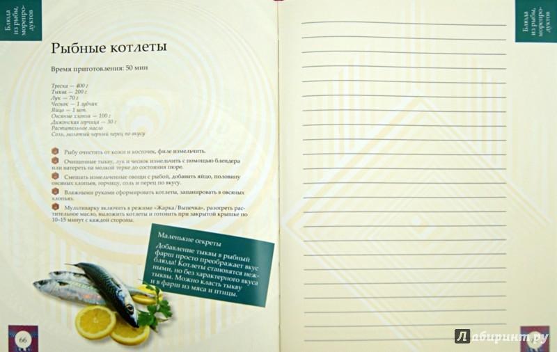 Иллюстрация 1 из 7 для Готовлю в мультиварке. Книга для записи рецептов | Лабиринт - книги. Источник: Лабиринт