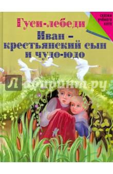 Гуси-лебеди. Иван-крестьянский сын и Чудо-юдо отсутствует старинные русские водевили
