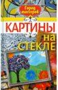 Рамаева Надежда Витальевна Картины на стекле