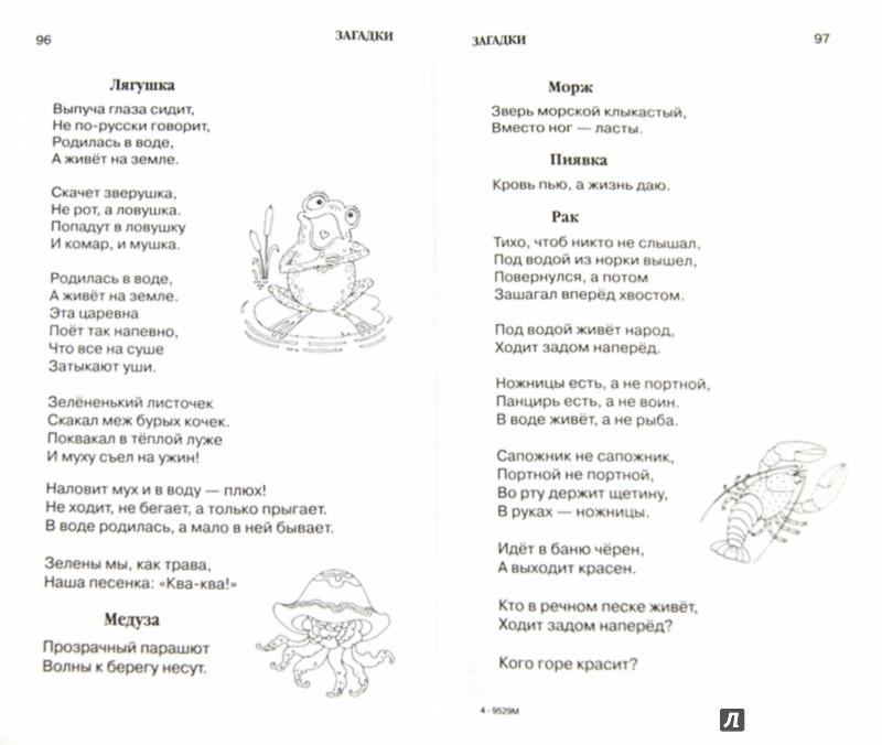 Иллюстрация 1 из 6 для 1000 загадок, пословиц, поговорок, скороговорок | Лабиринт - книги. Источник: Лабиринт