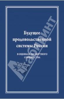 Будущее продовольственной системы России ( в оценках экспертного общества) стратегические ориентиры внешнеэкономических связей россии в условиях глобализации