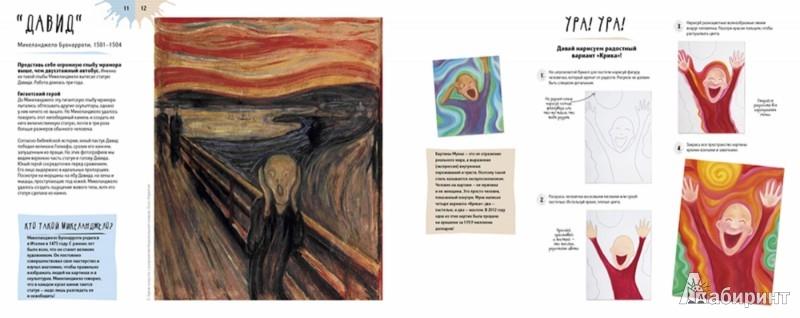 Иллюстрация 1 из 22 для Мой арт-проект. Рисуем людей - Сью Брукс | Лабиринт - книги. Источник: Лабиринт