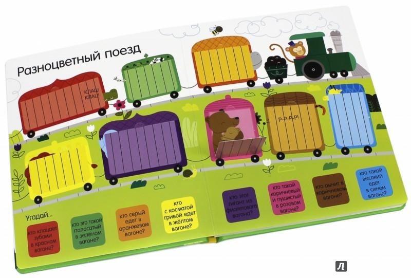 Иллюстрация 1 из 44 для Мои первые слова. Играем и учим цвета. Английский язык - Фелисити Брукс   Лабиринт - книги. Источник: Лабиринт