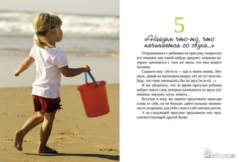Иллюстрация 1 из 18 для Учим буквы по методике Монтессори для подготовки ребенка к чтению и письму - Мари-Элен Пляс | Лабиринт - книги. Источник: Лабиринт