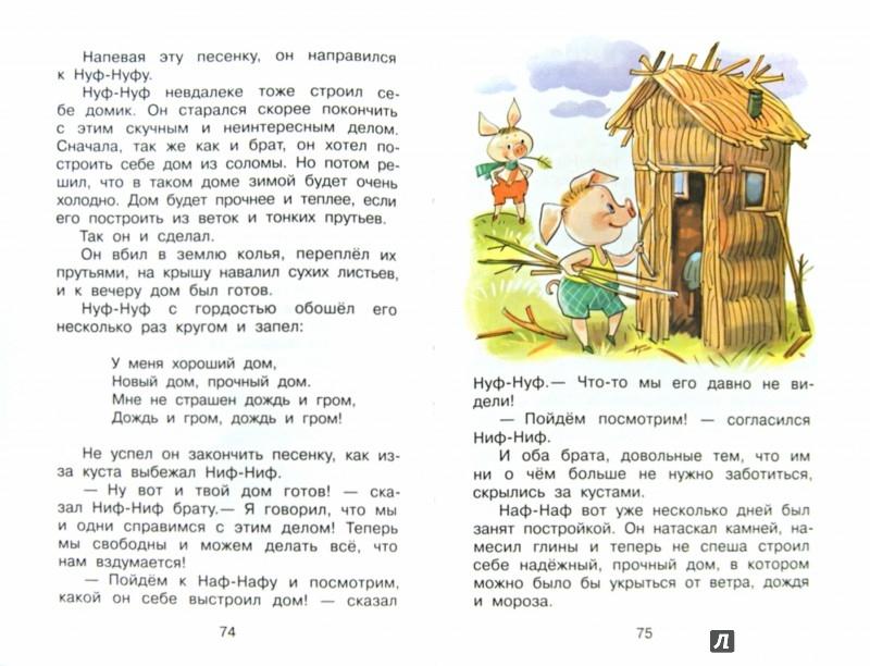 Иллюстрация 1 из 33 для Хрестоматия для младшей группы - Аким, Барто, Александрова, Берестов   Лабиринт - книги. Источник: Лабиринт
