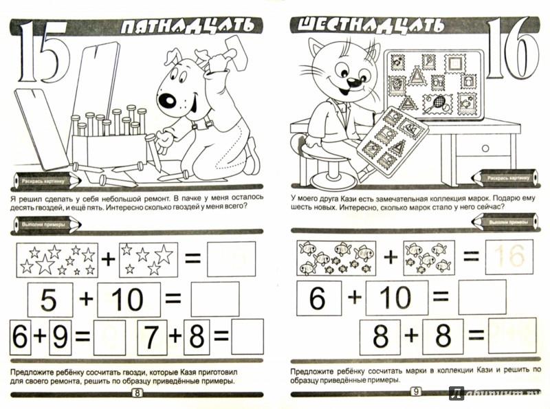 Иллюстрация 1 из 9 для Прописи. Счет до 20. Обучающая пропись | Лабиринт - книги. Источник: Лабиринт