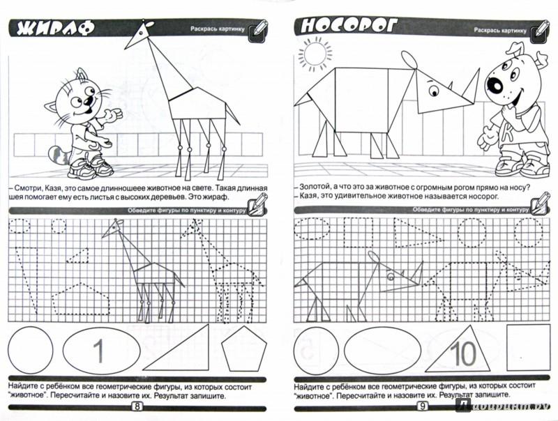Иллюстрация 1 из 17 для Учимся рисовать. Обучающая пропись   Лабиринт - книги. Источник: Лабиринт