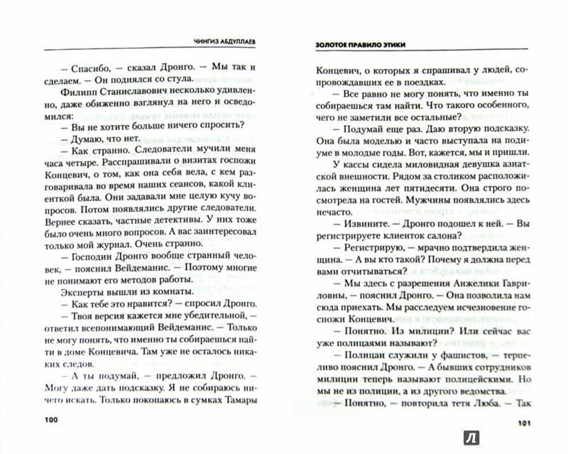 Иллюстрация 1 из 5 для Золотое правило этики - Чингиз Абдуллаев | Лабиринт - книги. Источник: Лабиринт