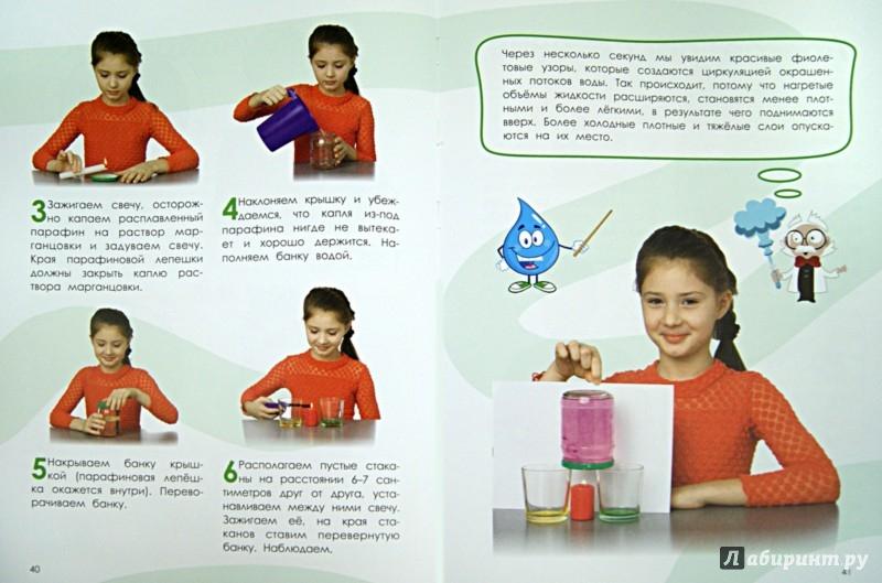 Иллюстрация 1 из 8 для Научные опыты с водой - Зарапин, Караваева | Лабиринт - книги. Источник: Лабиринт