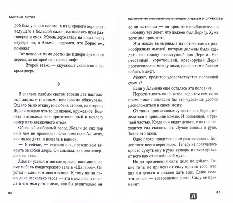 Иллюстрация 1 из 13 для Приключения очаровательного негодяя. Альмен и стрекозы - Мартин Сутер | Лабиринт - книги. Источник: Лабиринт