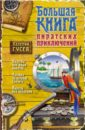 Обложка Большая книга пиратских приключений